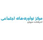 Seywan Center for Social Innovation's Logo